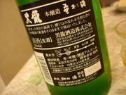 Shinshu1