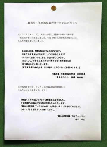 Soshirase