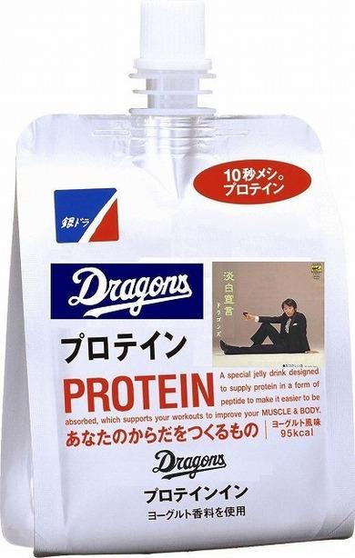 001proteinins