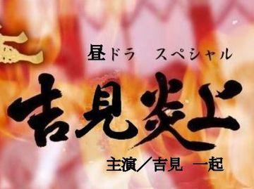 01yoshiwaraenjos1
