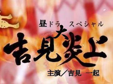 01yoshiwaraenjos2