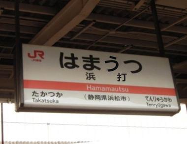 01hamamatsu1s