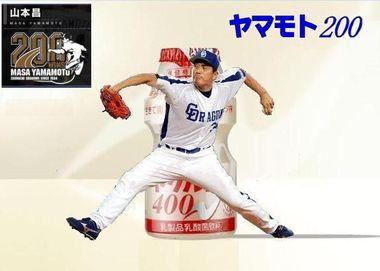 01yamamoto3