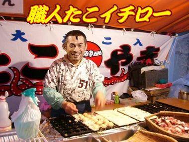 01takoichirouya1sp
