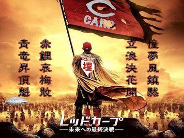 Redcarp2seiryu