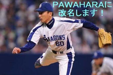 Pawahara