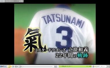 Tatunami2