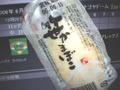 Sasakama_1